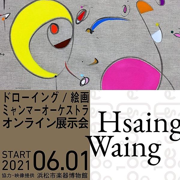 Kaoru Shibuta  PAINTER Hsaing Waing 🇲🇲  Link Thumbnail | Linktree