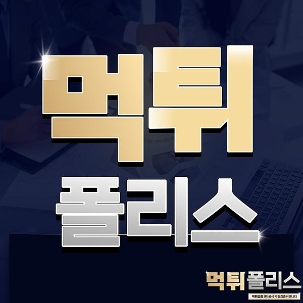 공식 먹튀폴리스 먹튀검증업체 Link Thumbnail   Linktree