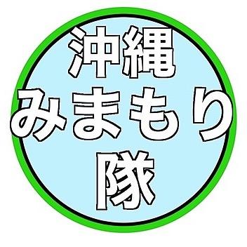Okinawa LINEop 一覧 【沖縄県見守り情報会】⇦ 県内の事故、渋滞、災害情報をみんなで共有し合います‼︎ Link Thumbnail | Linktree