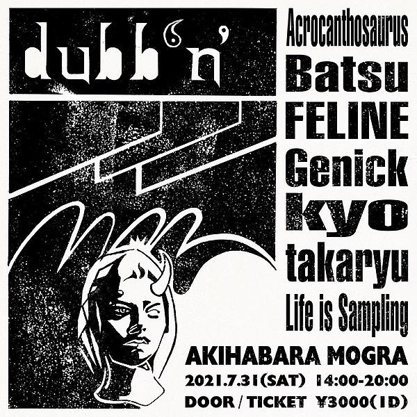 kyo dubbin' #DBN001 : 07/31/2021 @MOGRA Link Thumbnail   Linktree
