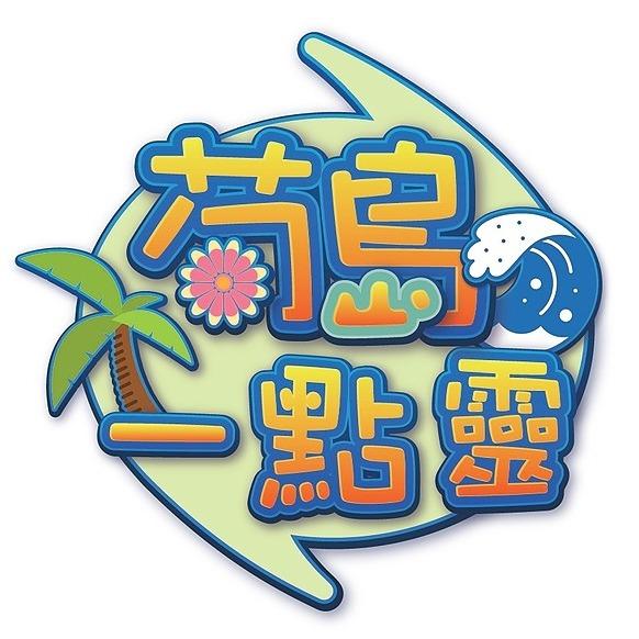【菊島一點靈】 (GD1D0) Profile Image | Linktree