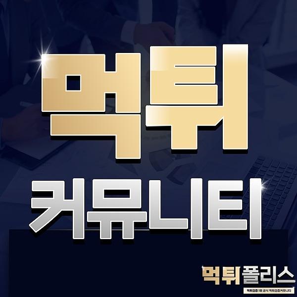 공식 먹튀폴리스 먹튀검증커뮤니티 Link Thumbnail | Linktree