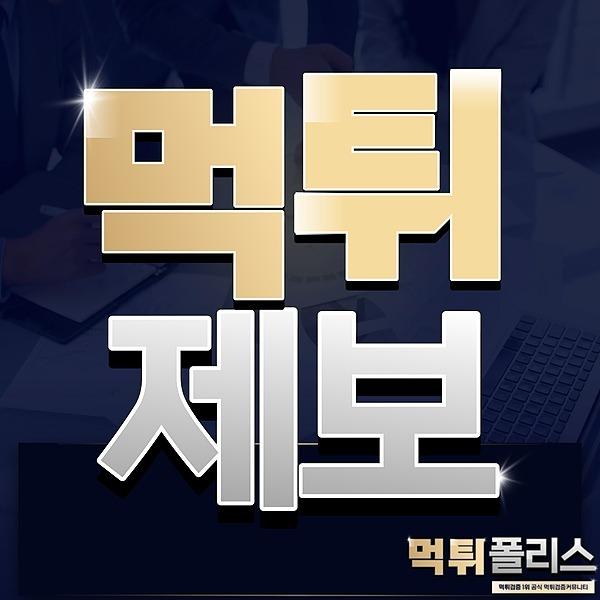 공식 먹튀폴리스 공식 먹튀폴리스 Link Thumbnail | Linktree
