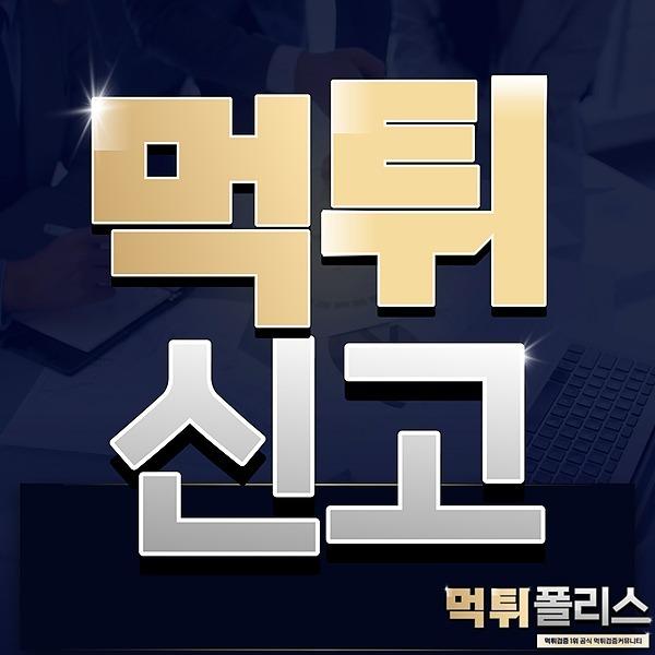 공식 먹튀폴리스 사설먹튀검증 Link Thumbnail | Linktree