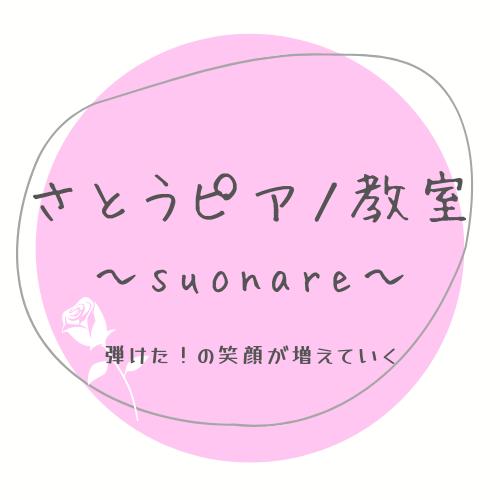 @satopiano_lesson Profile Image   Linktree