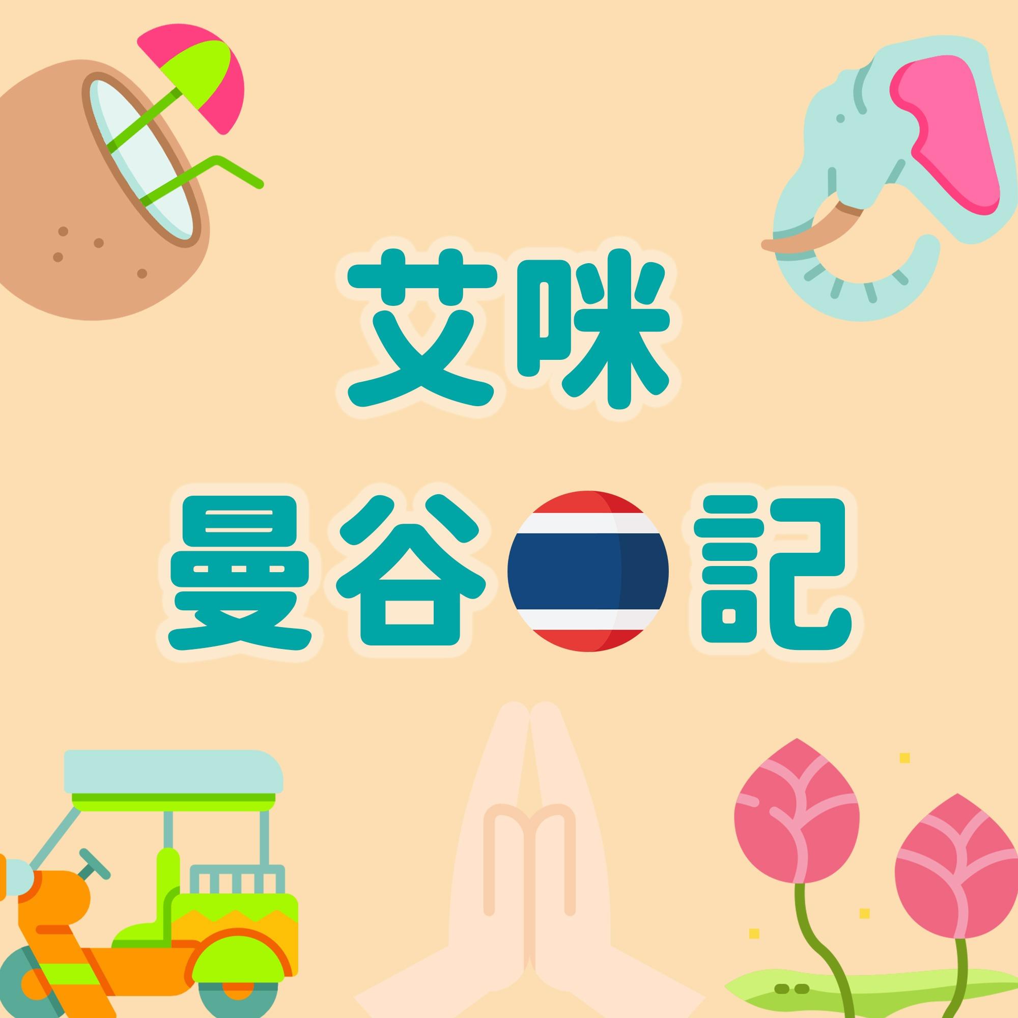 @amythaithai Profile Image | Linktree