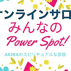 Akiraの元気になる部屋 霊性開花 オンラインサロン Link Thumbnail | Linktree