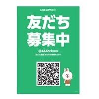 📱狭山園LINEアカウント