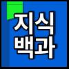 토토지식백과 (totojisic100) Profile Image | Linktree