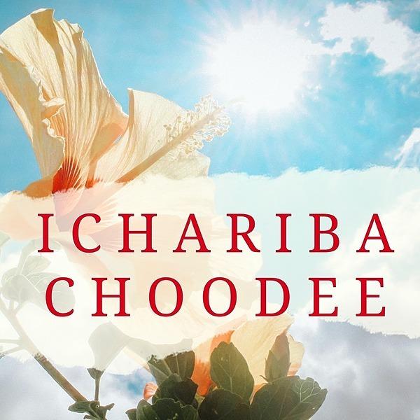 Ichariba Choodee Podcast (ShimanchuPodcast) Profile Image   Linktree