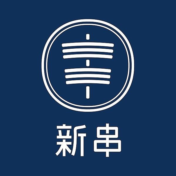 新串 New Trend (newtrend.yakitoribar) Profile Image   Linktree