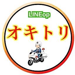 Okinawa LINEop 一覧 【沖縄県取り締まり情報会】⇦ 県内の白バイ、取り締まり情報をみんなで共有します! Link Thumbnail | Linktree