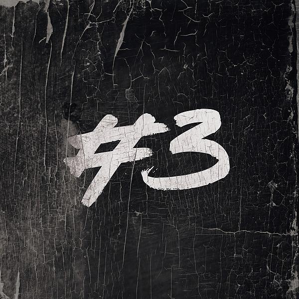Jaemes Dean Audio: 16 Bars #3 Link Thumbnail | Linktree