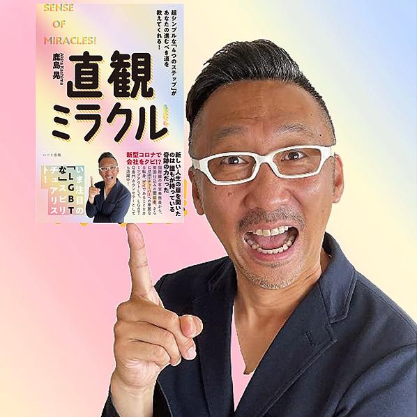 Akiraの元気になる部屋 (akirakashima) Profile Image | Linktree
