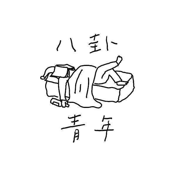 八卦青年工作室 (divinationtaipei) Profile Image | Linktree