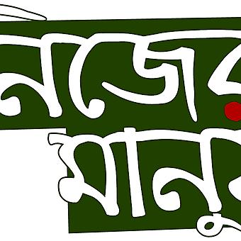 @nijjormanush Profile Image | Linktree