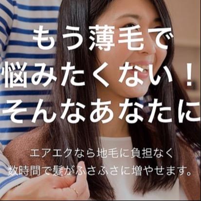 ラビエントアイズ エアエク、育毛メニュー Link Thumbnail | Linktree