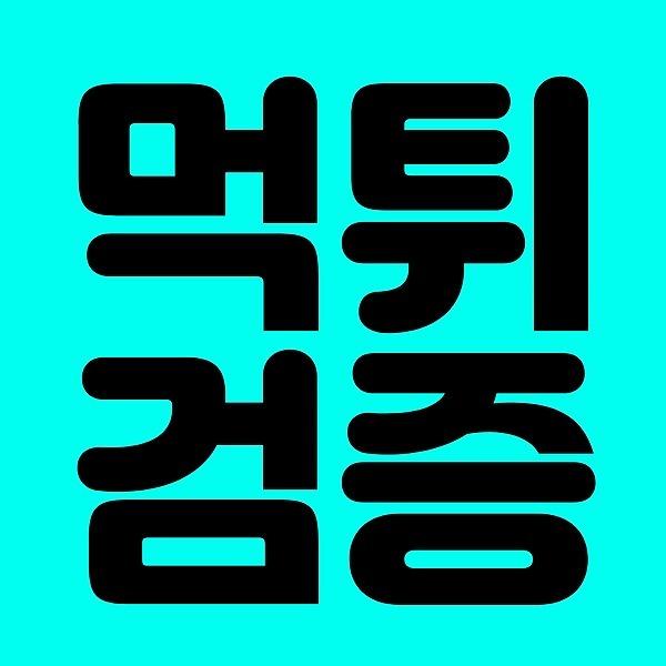 토토검증 NO.1 토디즈 먹튀검증사이트 Link Thumbnail   Linktree