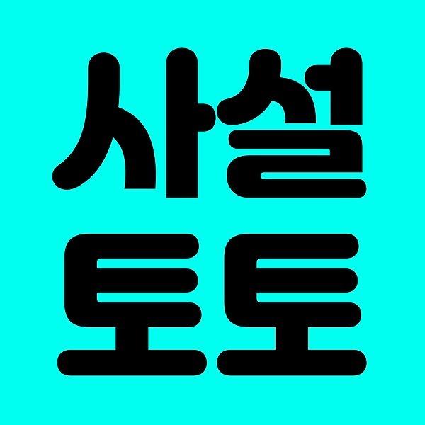 토토검증 NO.1 토디즈 사설토토검증 Link Thumbnail   Linktree