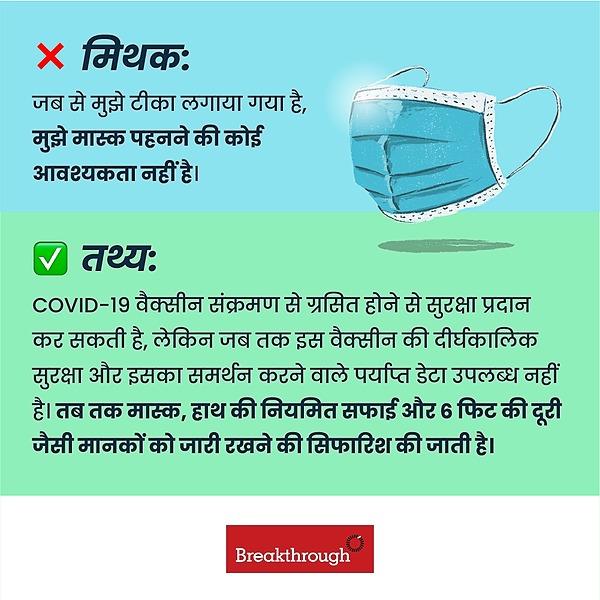 @INbreakthrough COVID-19 Myths and Facts/ कोरोना वायरस से जुड़े मिथक और तथ्य  Link Thumbnail | Linktree