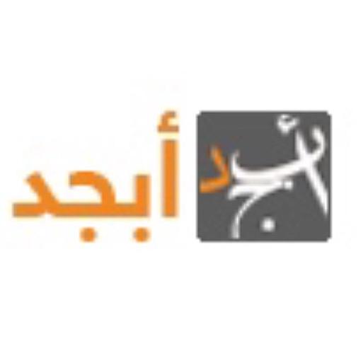 Abjjad : yazan B kheder