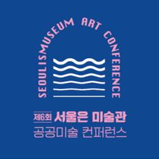 서울은 미술관 (Seoul_is_museum) Profile Image | Linktree