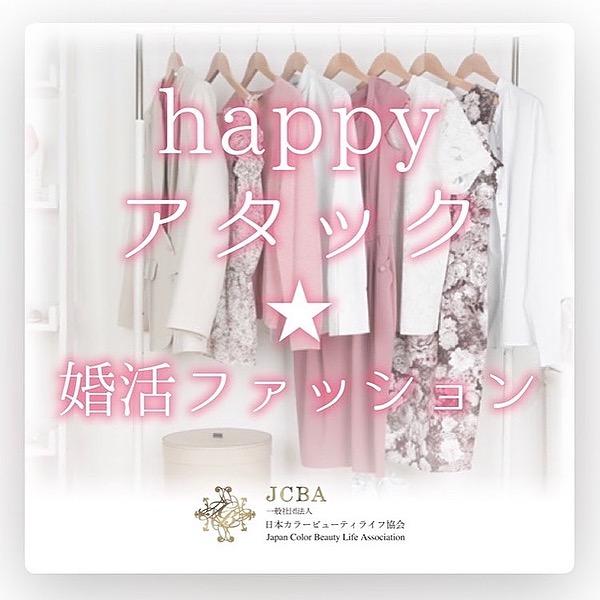 婚活イメージコンサル Podcast 『happyアタック★婚活ファッション Link Thumbnail | Linktree