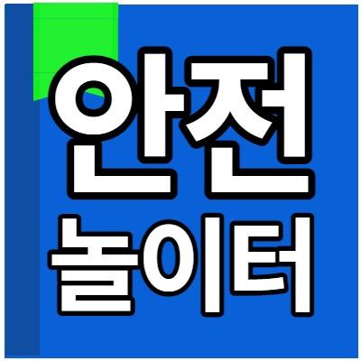 토토지식백과 안전놀이터추천 Link Thumbnail   Linktree