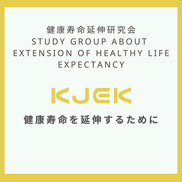 手塚 充樹 Mitsuki Tezuka ホームページ (健康寿命延伸研究会 KJEK) Link Thumbnail | Linktree