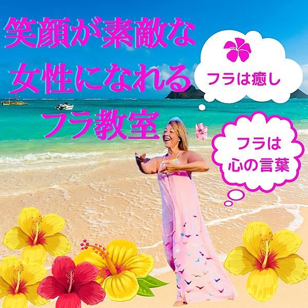 ハワイの癒しの女神  ストアカ 癒しのフラダンス Link Thumbnail | Linktree