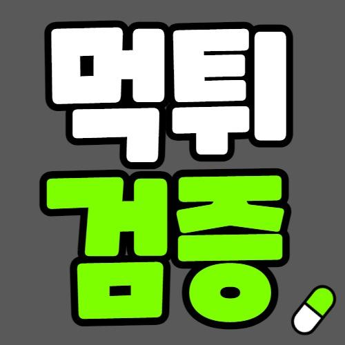 먹튀검증커뮤니티 1위  먹튀연구실 Link Thumbnail | Linktree