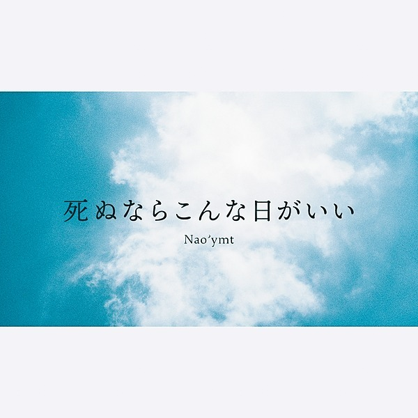 Nao'ymt 「死ぬならこんな日がいい」 リリックビデオ Link Thumbnail | Linktree
