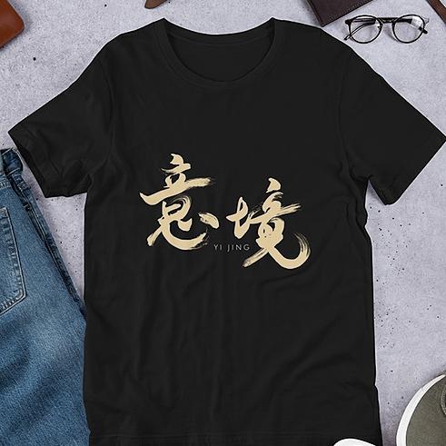 Yi Jing Shop is LIVE!!!