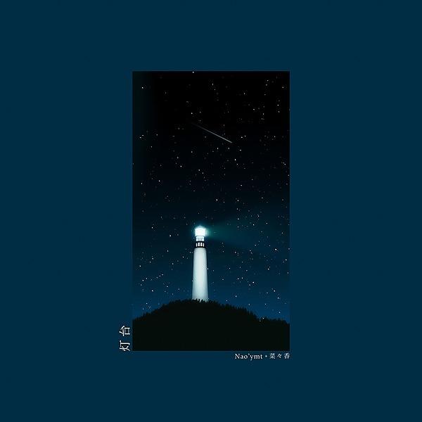 Nao'ymt 9/17 Nao'ymt + 菜々香「灯台」 Link Thumbnail | Linktree