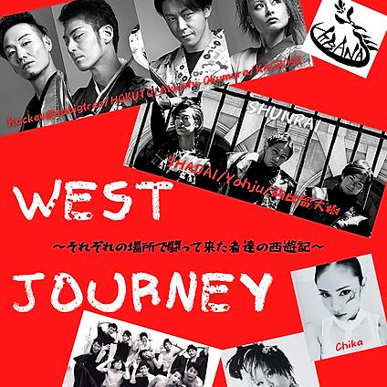 飛花 -Hibana- 2021/12/4-5 演楽表現集団 飛花~Hibana Presents 『WEST JOURNEY』@東京天王洲アイルKIWA Link Thumbnail   Linktree