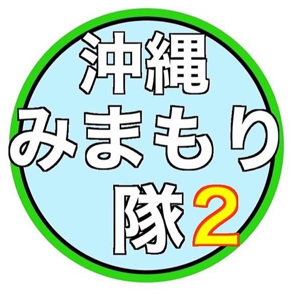 Okinawa LINEop 一覧 ②【沖縄県見守り情報会】②  ⇦ 一つ目が5,000人上限に達したので作成した二つ目の部屋 Link Thumbnail | Linktree