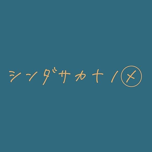 @shindasakana_no_me Profile Image | Linktree