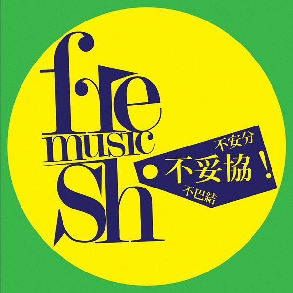 Freshmusic 音樂誌 (Freshmusicsg) Profile Image | Linktree