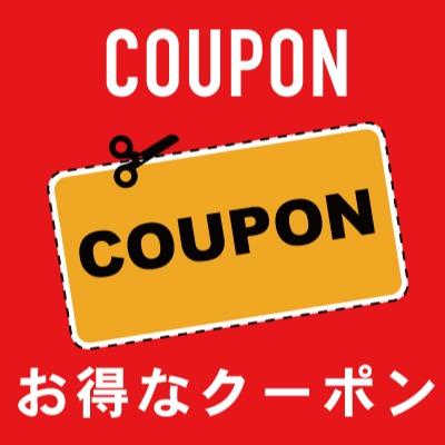 @chianti_nono お得なクーポン Link Thumbnail | Linktree