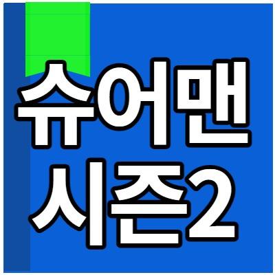 토토지식백과 슈어맨시즌2 Link Thumbnail | Linktree