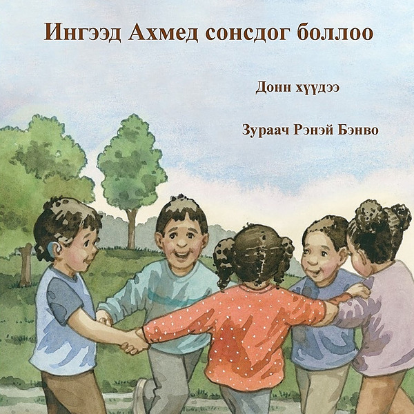 And So, Ahmed Hears (Mongolian version): A rhyming celebration of the gift of sound and hearing.