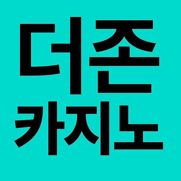 카디즈 No.1에이전트 더존카지노 Link Thumbnail   Linktree