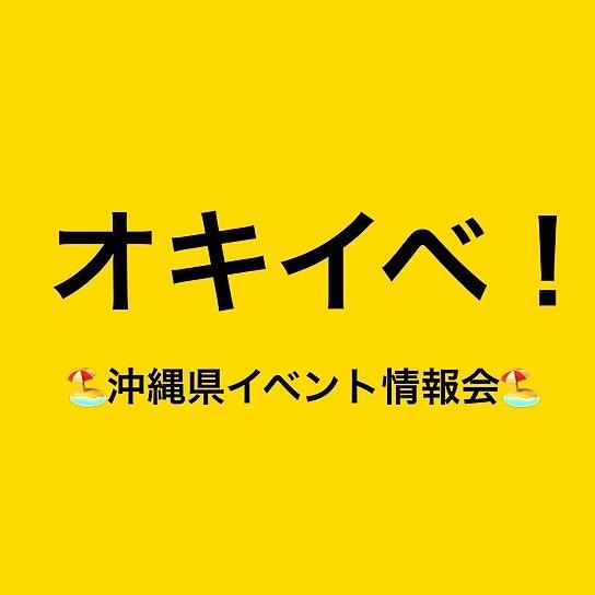 Okinawa LINEop 一覧 🏖沖縄県イベント情報会🏖  ⇦  県内のイベント情報をみんなで共有し合います‼︎ Link Thumbnail | Linktree