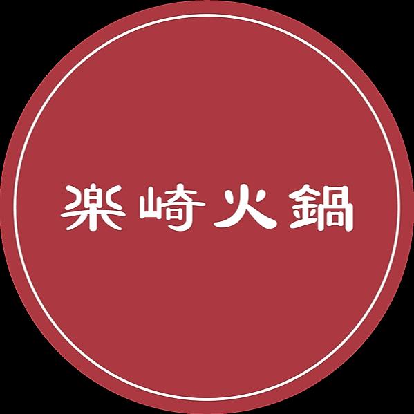 樂崎火鍋當日線上訂餐 (rakusakihotpot.togo) Profile Image | Linktree