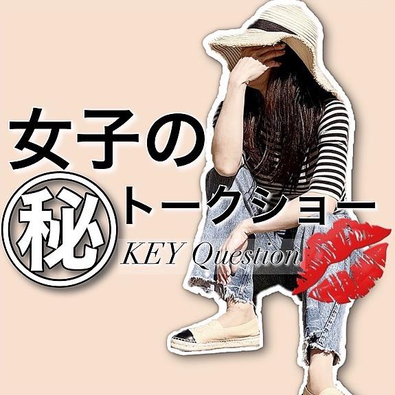 KEY Question (key_question) Profile Image | Linktree