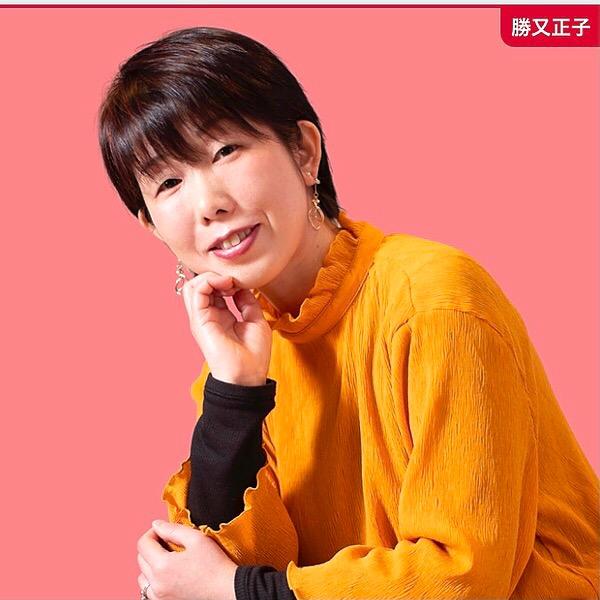 勝又まさこ (masako.katsumata) Profile Image   Linktree