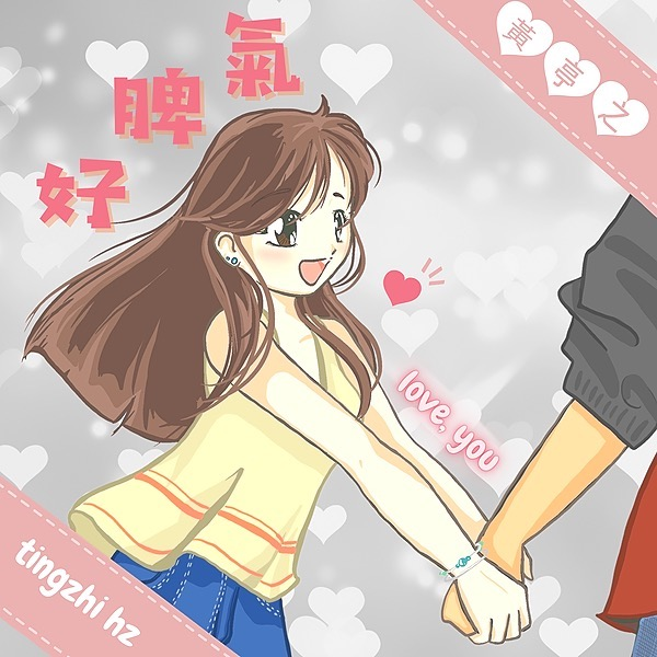 唱作歌手 | 黃亭之 🌹 NEW RELEASE《好脾氣 LOVE, YOU》浪漫發行 🌹 Link Thumbnail | Linktree