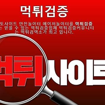 먹튀검증커뮤니티 (ongbak2themovie2) Profile Image   Linktree