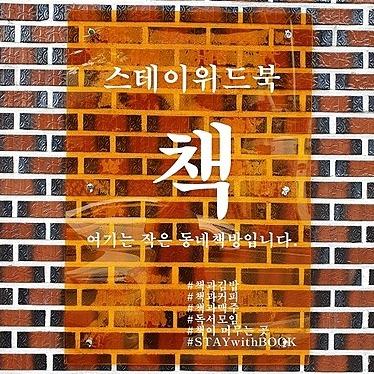 남해 스테이위드북 (stay.withbook) Profile Image | Linktree
