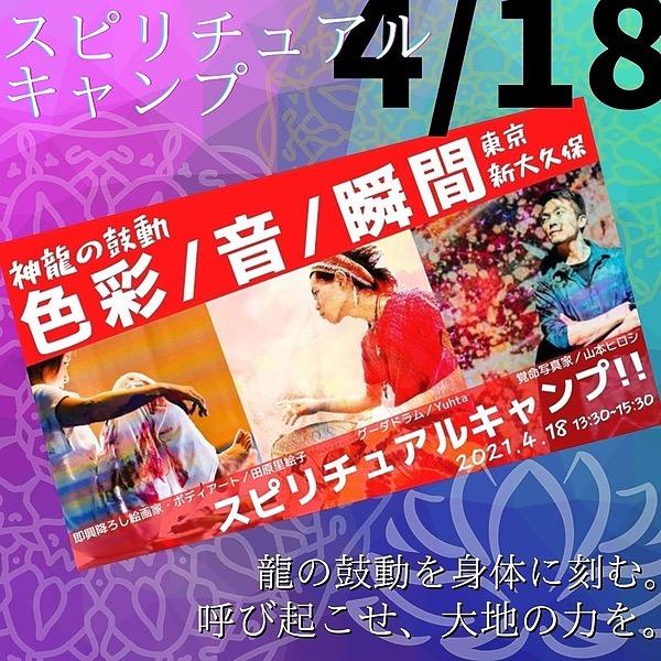 4月18日即興ライブチケット